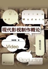 现代影视制作概论