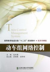 动车组网络控制(仅适用PC阅读)