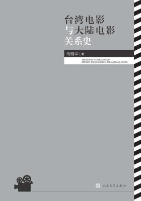 台湾电影与大陆电影关系史