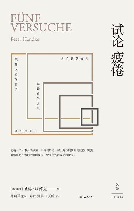 2019年诺贝尔文学奖:彼得·汉德克作品8:试论疲倦