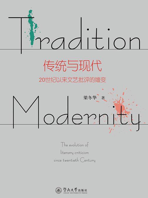 传统与现代—20世纪以来文艺批评的嬗变