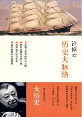 历史大脉络(试读本)
