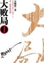 大败局Ⅰ(十周年纪念版)(试读本)