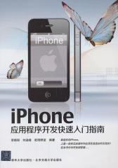 iphone应用程序开发快速入门指南(仅适用PC阅读)