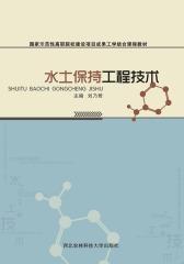 水土保持工程技术(仅适用PC阅读)