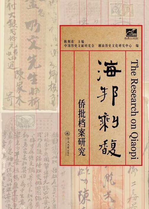 潮汕文库·海邦剩馥—侨批档案研究
