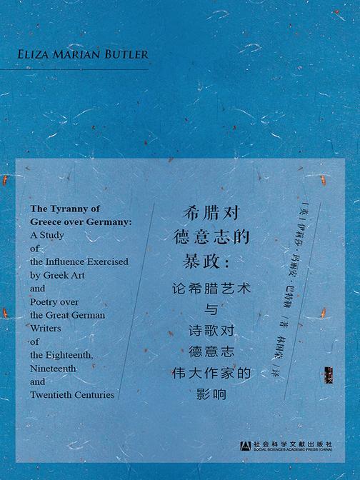 希腊对德意志的暴政:论希腊艺术与诗歌对德意志伟大作家的影响(甲骨文系列)