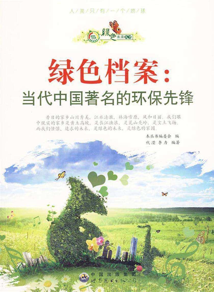 绿色档案:当代中国著名的环保先锋