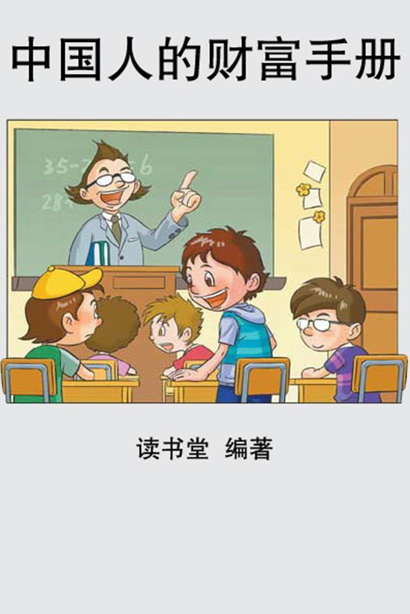 中国人的财富手册