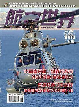 航空世界 月刊 2013年6月(电子杂志)(仅适用PC阅读)