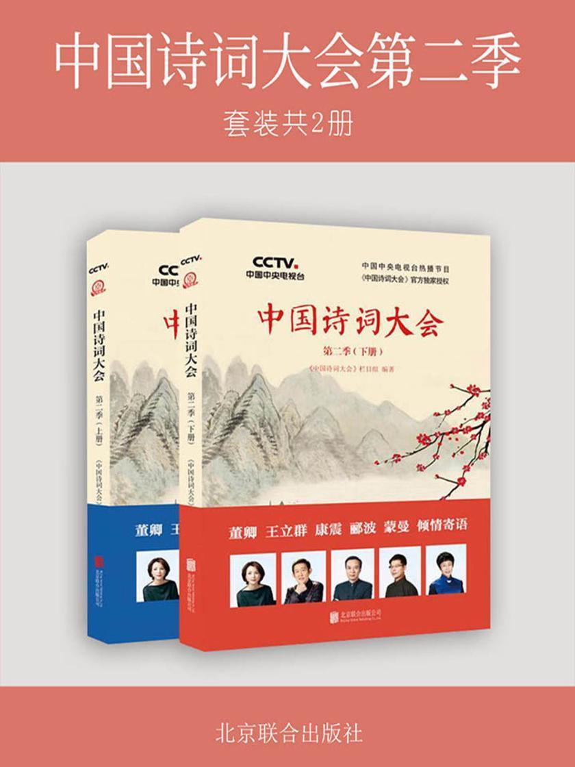中国诗词大会第二季(套装共2册)