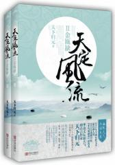 天定风流Ⅱ金瓯缺(试读本)