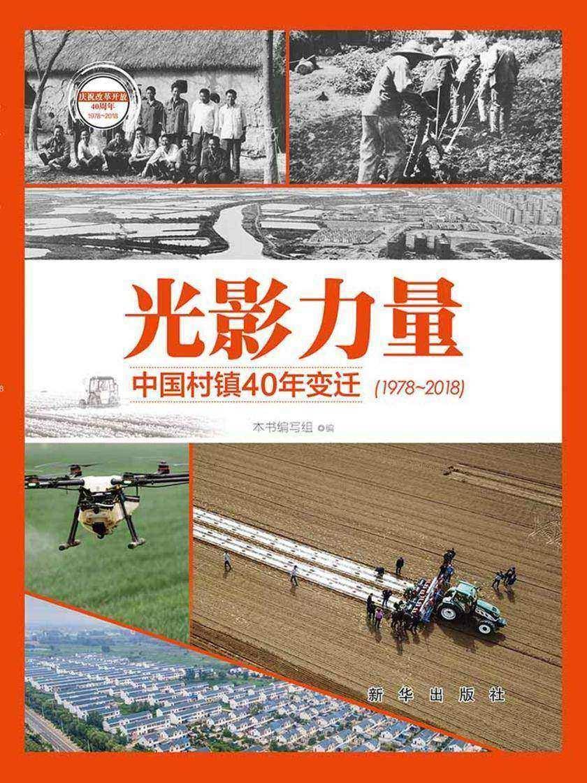 光影力量:中国村镇40年变迁