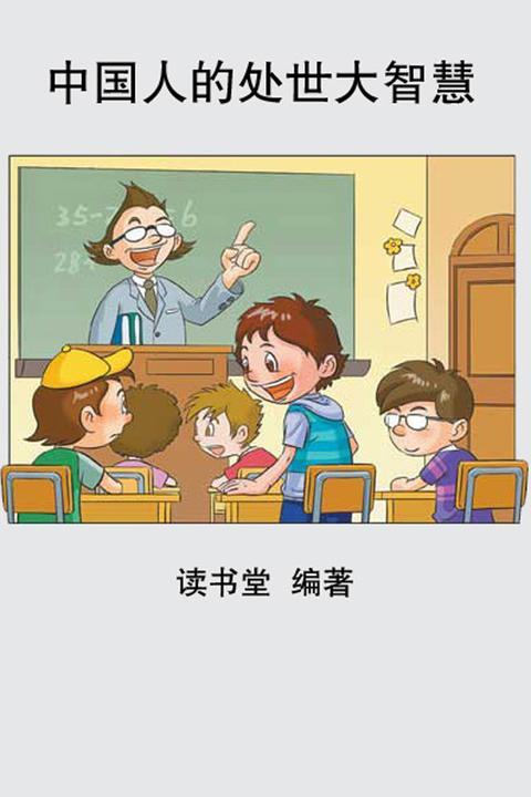 中国人的处世大智慧