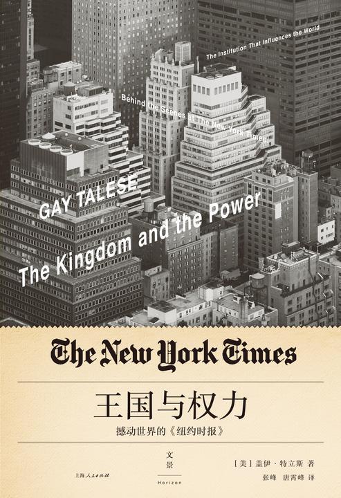 王国与权力:撼动世界的《纽约时报》