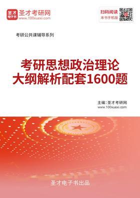 2021年考研思想政治理论大纲解析配套1600题