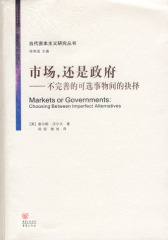 市场,还是政府——不完善的可选事物间的抉择(试读本)