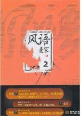 风语2(试读本)