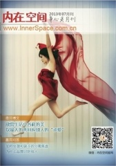 内在空间:欣赏生活中各样的美(总第12期)(电子杂志)(仅适用PC阅读)