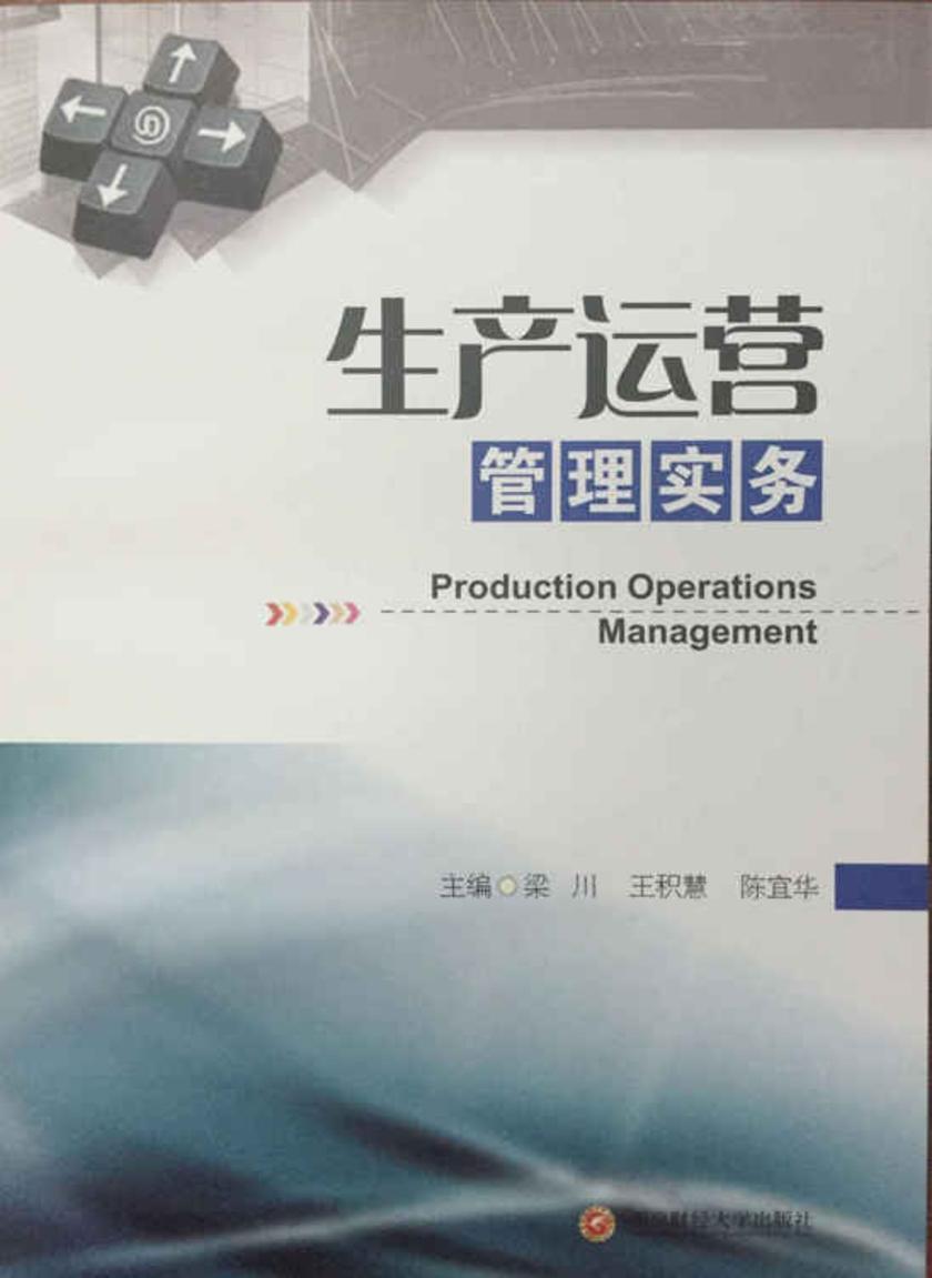 生产运营管理实务