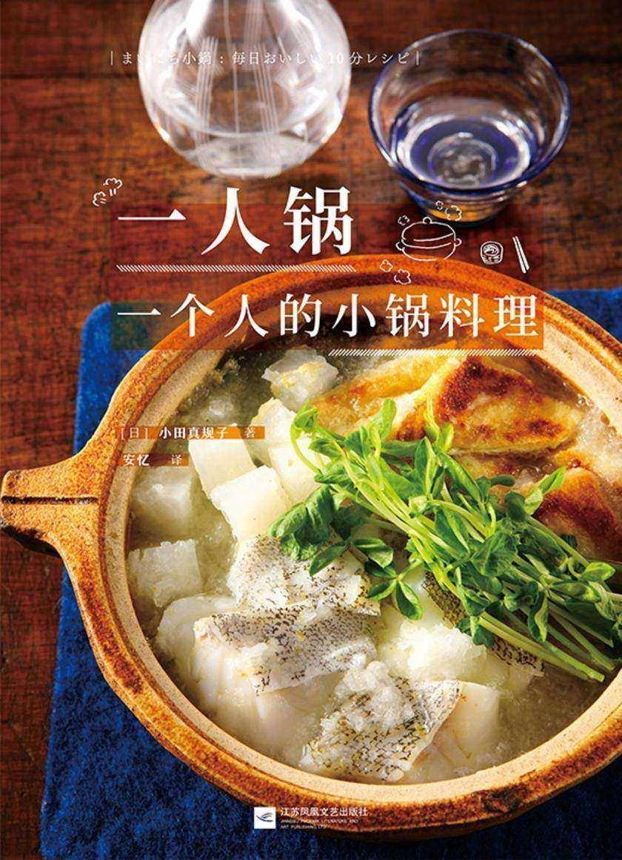 一人锅:一个人的小锅料理