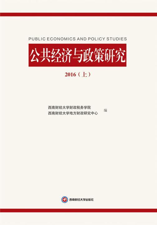 公共经济与政策研究2016(上)