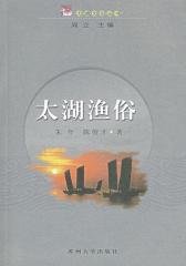 太湖渔俗(仅适用PC阅读)