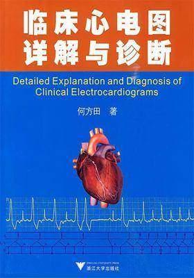 临床心电图详解与诊断
