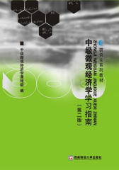 中级微观经济学习指南(第二版)(仅适用PC阅读)