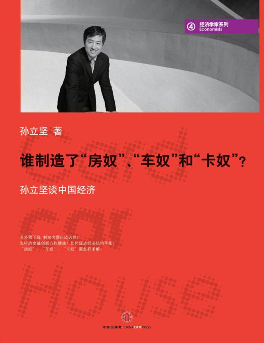 """谁制造了""""房奴""""、""""车奴""""和""""卡奴""""?——孙立坚谈中国经济"""
