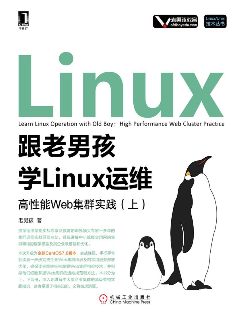 跟老男孩学Linux运维:高性能Web集群实践(上)