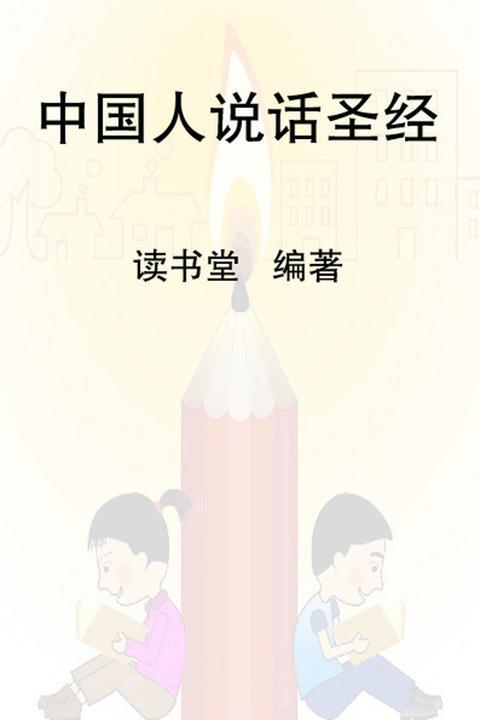 中国人说话圣经