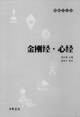 佛教十三经(全套装)全十二册(试读本)