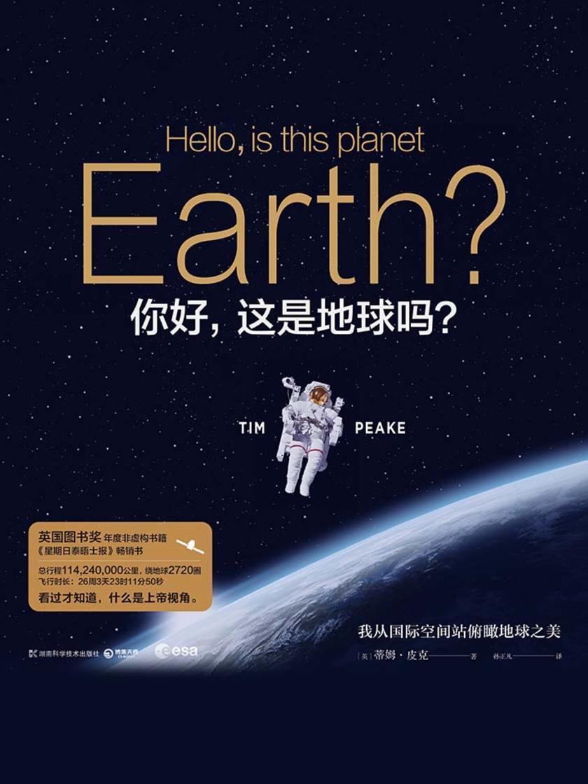 你好,这是地球吗?