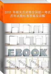 2010年报关员资格全国统一考试历年试题标准答案及详解(仅适用PC阅读)