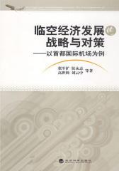 临空经济发展的战略与对策——以首都国际机场为例(仅适用PC阅读)