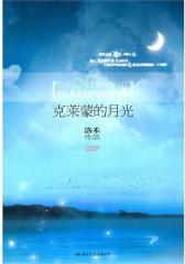 克莱蒙的月光(试读本)