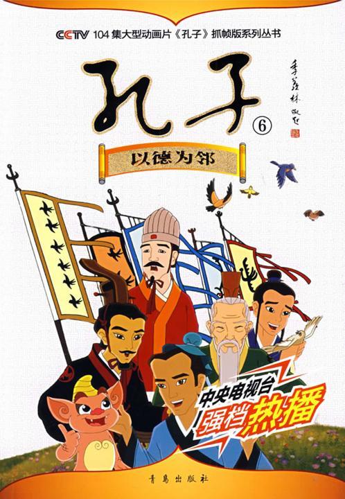 《孔子》第06辑(仅适用PC阅读)