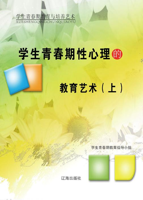学生青春期性心理的教育艺术(上)