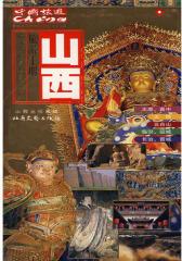 旅游手册:山西(试读本)