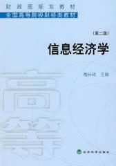 信息经济学(第二版)(仅适用PC阅读)
