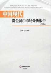 中国现代贵金属币市场分析报告(2014年)