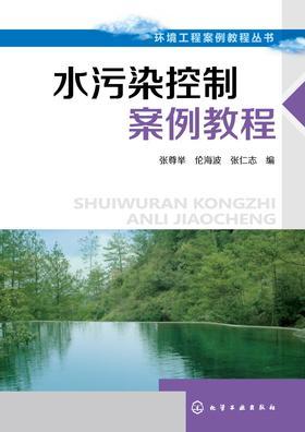 水污染控制案例教程