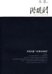 潜规则:中国历史中的真实游戏(修订版)(试读本)