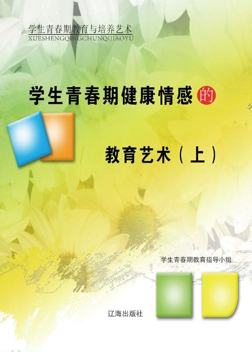 学生青春期健康情感的教育艺术(上)