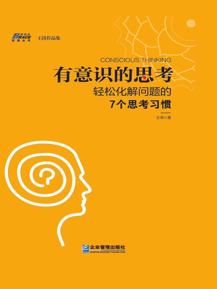 有意识的思考:轻松化解问题的7个思考习惯