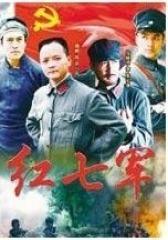 红七军(影视)