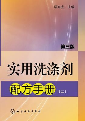 实用洗涤剂配方手册(二)
