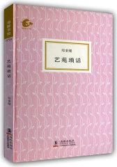 海豚书馆-艺苑琐话(试读本)