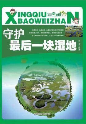 星球保卫战:守护 后一块湿地(仅适用PC阅读)